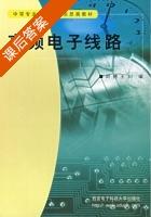 高频电子线路 课后答案 (刘骋 王川) - 封面