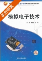 模拟电子技术 课后答案 (崔玫 姜献忠) - 封面
