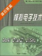 模拟电子技术 课后答案 (殷瑞祥 朱宁西) - 封面