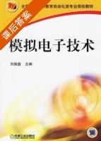 模拟电子技术 课后答案 (刘振庭) - 封面