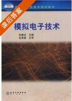 模拟电子技术 课后答案 (孙建) - 封面