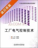 工厂电气控制技术 课后答案 (汤煊琳) - 封面