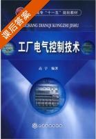 工厂电气控制技术 课后答案 (高宇) - 封面