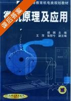 微机原理及应用 课后答案 (胡钢) - 封面