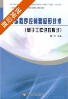 可编程序控制器应用技术 课后答案 (杨一平) - 封面