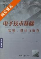 电子技术基础 实验 设计与仿真 课后答案 (贾更新) - 封面