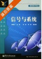信号与系统 课后答案 (廖继红 刘俊) - 封面