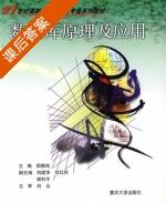 数据库原理及应用 课后答案 (邵鹏鸣 刘建华) - 封面
