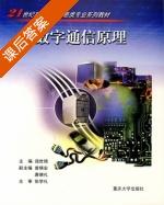 数字通信原理 课后答案 (强世锦) - 封面