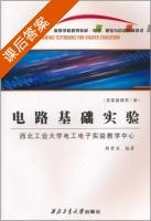 电路基础实验 第1册 课后答案 (胡君良) - 封面