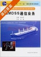 GMDSS通信业务 课后答案 (柳邦声) - 封面