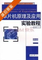 单片机原理及应用实验教程 课后答案 (胡洪波) - 封面