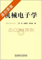 机械电子学 课后答案 (李杰 纪秀玲) - 封面