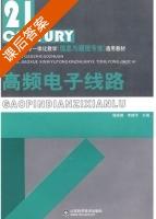 高频电子线路 课后答案 (杨现德 李建华) - 封面