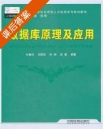 数据库原理及应用 课后答案 (王春玲 刘高军) - 封面