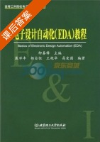 电子设计自动化 EDA 教程 课后答案 (戴学丰 柳春锋) - 封面