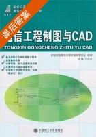 通信工程制图与CAD 课后答案 (于正永) - 封面