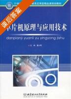 单片机原理与应用技术 课后答案 (董少明) - 封面