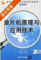 单片机原理与应用技术 课后答案 (姚国林 苏闯) - 封面