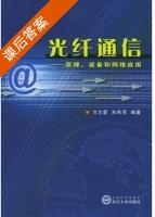光纤通信 课后答案 (方志豪 朱秋萍) - 封面