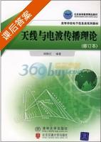 天线与电波传播理论 修订本 课后答案 (闻映红) - 封面