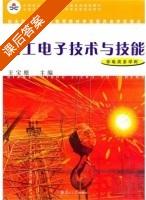 电工电子技术与技能 非电类多学时 课后答案 (王宝根) - 封面