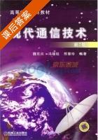 现代通信技术 第二版 课后答案 (魏东兴 冯锡钰) - 封面