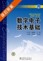 数字电子技术基础 课后答案 (尹文庆 陆静霞) - 封面