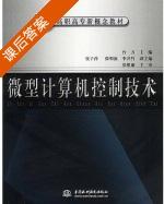 微型计算机控制技术 课后答案 (台方) - 封面