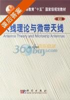 天线理论与微带天线 英文版 课后答案 (方大纲) - 封面
