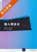 接入网技术 课后答案 (李元元 张婷) - 封面