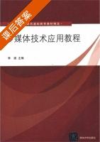 多媒体技术应用教程 课后答案 (李湛) - 封面