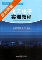 电工电子实训教程 课后答案 (高家利 张帆) - 封面