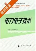 电力电子技术 课后答案 (王丽华 康晓明) - 封面
