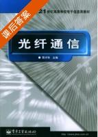 光纤通信 课后答案 (陈才和) - 封面