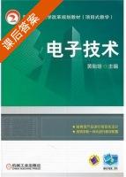 电子技术 课后答案 (黄贻培) - 封面