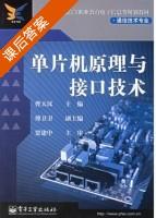 单片机原理与接口技术 课后答案 (曹天汉 傅卫卫) - 封面