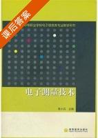 电子测量技术 课后答案 (辜小兵) - 封面