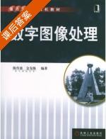 数字图像处理 课后答案 (陈传波 金先级) - 封面