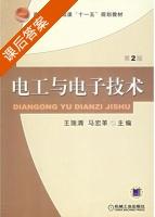 电工与电子技术 第二版 课后答案 (王瑞清 马宏革) - 封面
