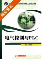 电气控制与PLC 课后答案 (祖国建) - 封面