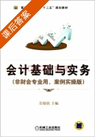 会计基础与实务 课后答案 (范俊铭) - 封面