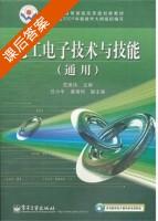 电工电子技术与技能 课后答案 (范国伟) - 封面