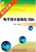 电子设计自动化 EDA 课后答案 (朱晓红) - 封面
