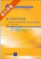 电子设计自动化 - Multisim在电子电路与单片机中的应用 课后答案 (从宏寿 李绍铭) - 封面