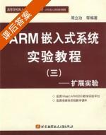 ARM嵌入式系统实验教程-扩展实验 第三册 课后答案 (周立功) - 封面
