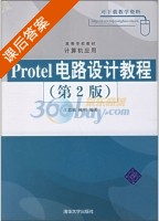 Protel电路设计教程 第二版 课后答案 (江思敏 陈明) - 封面