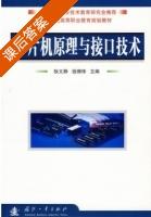 单片机原理与接口技术 课后答案 (耿文静 钱珊珠) - 封面