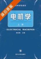 电机学 上册 课后答案 (谢应璞) - 封面