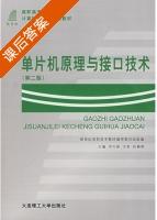 单片机原理与接口技术 第二版 课后答案 (毕万新) - 封面
